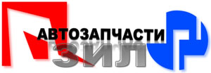 Автозапчасти ЗИЛ г.Сердобск ПУ№1 филиал Пензенский РООИВ и ВК